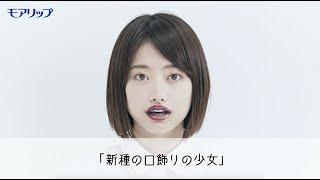 その他の作品も公開中         http://medical.shiseido.co.jp/moilip/....