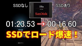 【PS4】SSD導入で超快適!外付けSSD導入手順解説&比較【MHW】