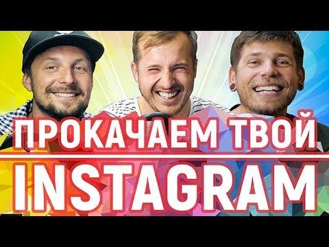 КАК СДЕЛАТЬ Instagram КРУЧЕ - 40 способов