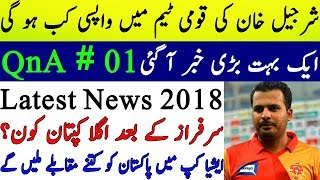 Sharjeel Khan Latest News 2018 || Asia Cup 2018 Schedule || Pakistan Next Series