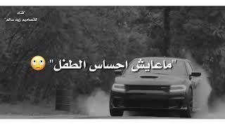 يا روحي هستوني صرت والضيم شيب راسي الطفل فهد بلاسم