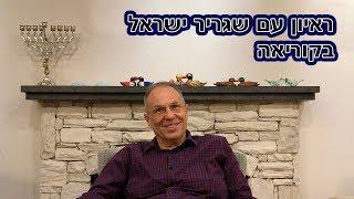 ראיון עם שגריר ישראל בדרום קוריאה