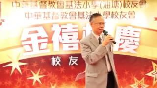 基法金禧校慶聚餐花絮影片