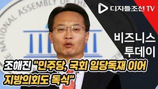 """조해진 """"민주당, 국회 일당독재 이어 지방의회도 독식""""…"""