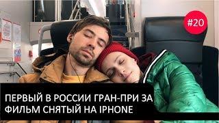 Новости мобильного кино #20 - Первый Гран-при за фильм снятый на iphone