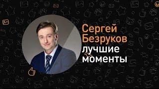 Лучшие моменты ОК на связи! с Сергеем Безруковым