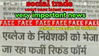 Social trade || court case || latest news || fake refund website || फर्जी refund form की जाने हकीकत