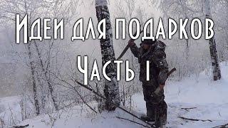 видео Подарки охотнику. Оригинальный подарок охотнику на день рождения