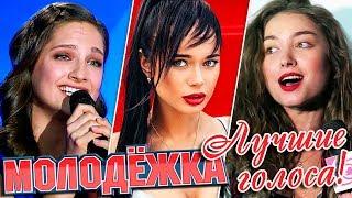 МОЛОДЕЖКА 6 сезон: ЛУЧШИЕ ГОЛОСА СЕРИАЛА (Мария Иващенко, Юлия Маргулис, Яна Кошкина)