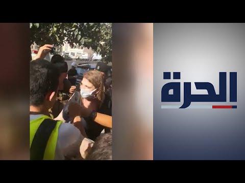 رشق وزيرة العدل اللبنانية بالمياه ومطالبتها بالاستقالة  - 02:57-2020 / 8 / 7