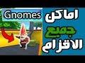 فورت نايت جميع اماكن الاقزام  ( تحديات الاسبوع الثامن ) - Fortnite Gnomes Locations