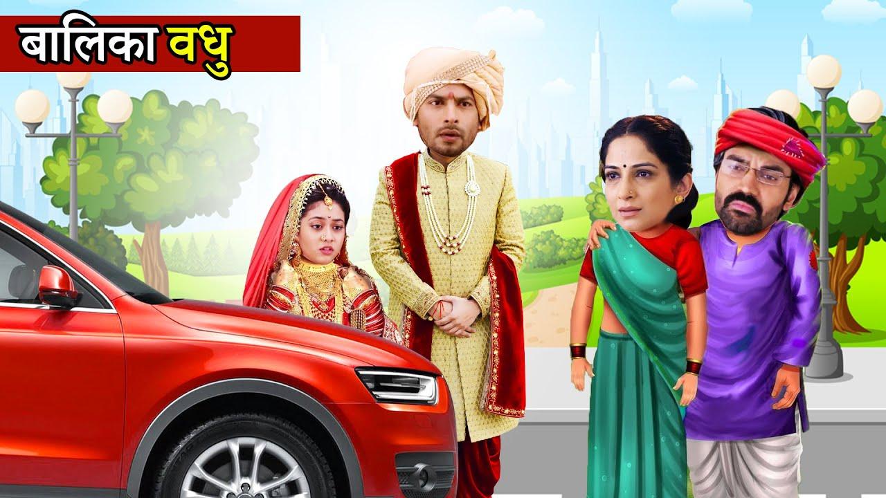 बालिका वधू | Tujhse Hai Raabta Serial Cast । Sehban Azim । Reem Sheikh। Tv serial kahaniyan