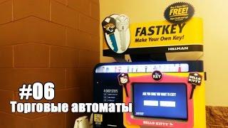 Торговые Автоматы #06. Изготовление ключей - Жизнь в США(Спасибо за подписку на блог