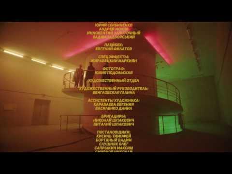 КЛИП НАОБОРОТ: МОНАТИК/MONATIK - УВЛИУВТ (Упали В Любовь и Ударились В Танцы) (премьера клипа, 2017)