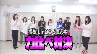 """LinQ8周年記念企画「掴め!LinQのど真ん中」 4月17日""""LinQ生誕日""""に..."""