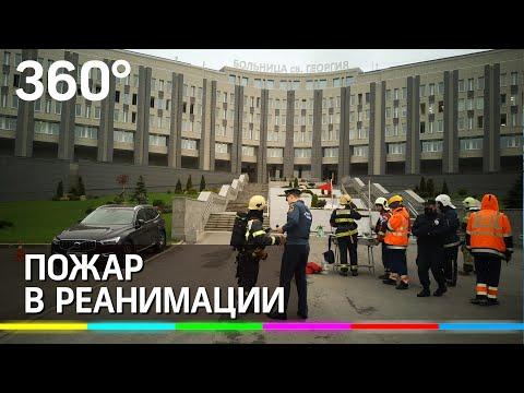 Пожар в питерской больнице Святого Георгия, есть жертвы