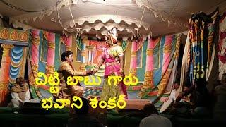 Bavani scene bhakta chintamani full natakam part 7 Rs rangapuram chitti babu padyalu svs productions