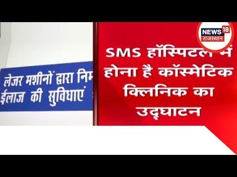 BREAKING NEWS: SMS Hospital में होना है कॉस्मेटिक क्लिनिक का उद्घाटन