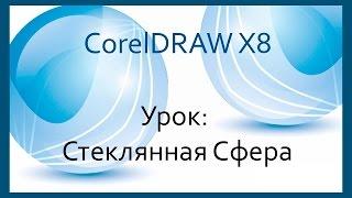 CorelDraw X8. Урок Стеклянная сфера
