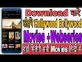 Best App To Download All Hollywood movies +Webseries In Hindi | Download Movies On Mobile