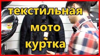 """Обзор """"Куртка мужская текстиль INFLAME K10100""""   от  магазина экипировки Flipup.ru"""