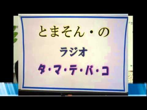 柏の葉kst 2012.3.27 とまそん・のラジオタマテバコ