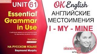 Unit 61 Английские местоимения I - MY - MINE. Английская грамматика для начинающих. Красный Murphy