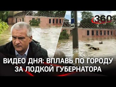 Самое странное видео дня: люди вплавь догоняют губернатора Крыма после библейского потопа в Керчи