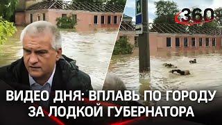 Фото Самое странное видео дня: люди вплавь догоняют губернатора Крыма после библейского потопа в Керчи
