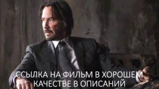 Джон Уик 2 (2017) ОНЛАЙН полная версия фильма kinolords.ru