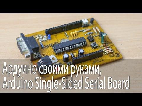 Ардуино своими руками, Arduino Single-Sided Serial Board