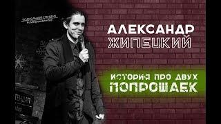 Александр Жипецкий  -  История про двух попрошаек.