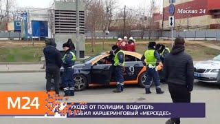 Смотреть видео Уходя от полиции, водитель разбил каршеринговый Mercedes - Москва 24 онлайн