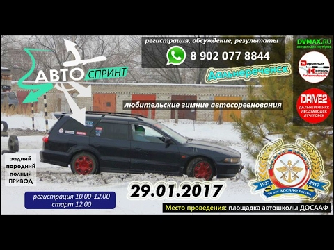АвтоСпринт Дальнереченск 3 этап