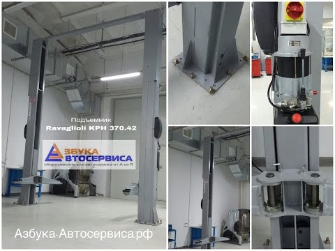 Монтаж подъемника Ravaglioli KPH 370.42 (ИТАЛИЯ) от компании Азбука Автосервиса в Ульяновске
