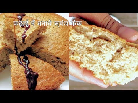 कढ़ाई में बनाये स्पंज केक | Without Oven Cake Recipe | Soft Fluffy Banana Cake | Cake In Kadhai