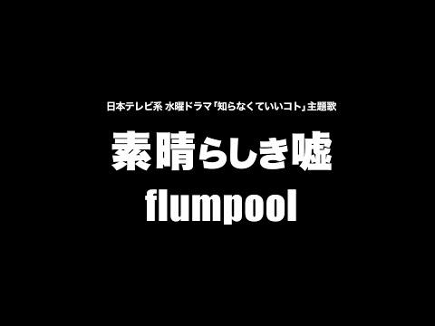 flumpool - 素晴らしき嘘 (Cover by 藤末樹/歌:HARAKEN)【フル/字幕/歌詞付】