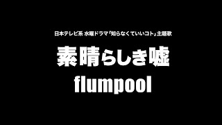 flumpool - 素晴らしき嘘 (Cover by 藤末樹/歌:HARAKEN)【フル/字幕/歌詞付】