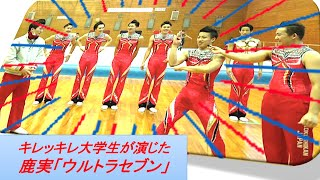 "[English Subbed] Kokushikan Gymnasts Performing SF Hero ""Ultraseven"""