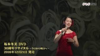 坂本冬美 - 片想いでいい(『坂本冬美 30周年リサイタル』)