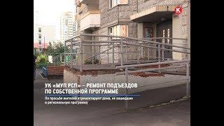 КРТВ. УК «МУП РСП» – ремонт подъездов по собственной программе
