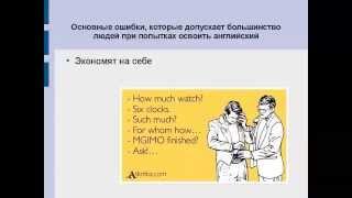 Эффективный английский для Профессионалов. 1 Открытый Вебинар.