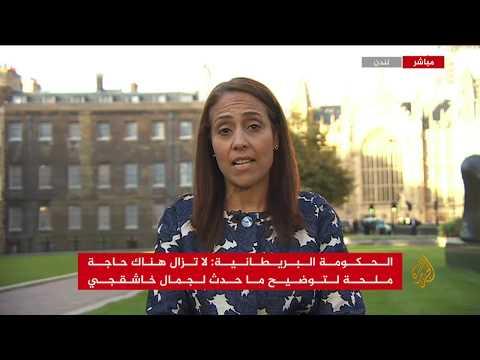 البريطانيون لا يصدقون الرواية السعودية  - 18:54-2018 / 10 / 22