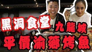 黑洞食堂「九龍城渝薌烤魚」唔洗再番大陸食探魚啦?