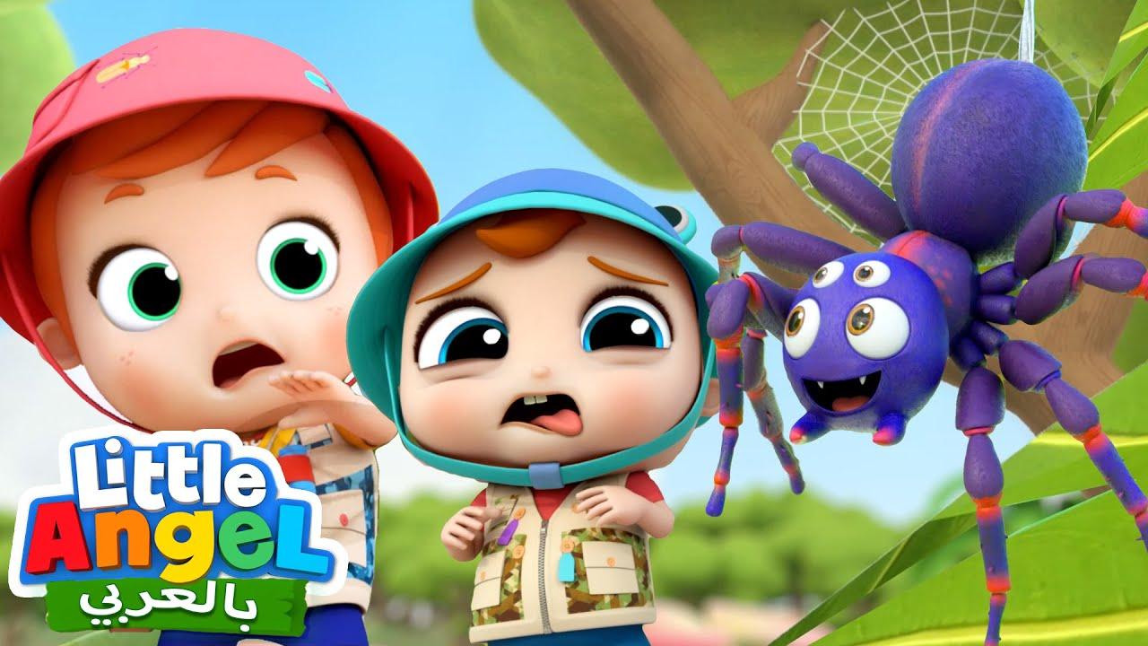أغنية الحشرات | أغاني تعليمية للأطفال | أغاني للأطفال | Little Angel Arabic
