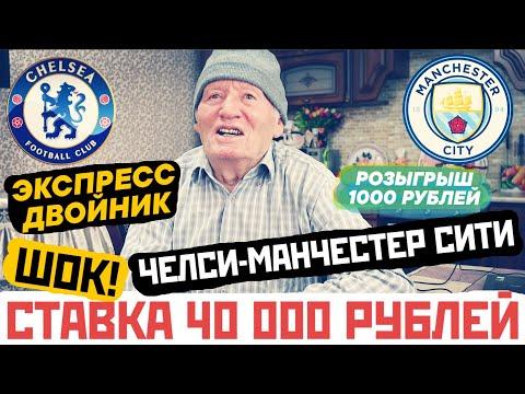 ШОК! ЗАРЯДИЛ 40 000 РУБЛЕЙ! ЧЕЛСИ-МАНЧЕСТЕР СИТИ и ЭКСПРЕСС ДВОЙНИК! ДЕД ФУТБОЛ, РОЗЫГРЫШ 1К РУБЛЕЙ!