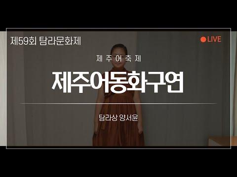 [제59회 탐라문화제]제주어축제 제주어동화구연대회 양서윤