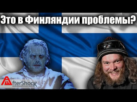 Это в России проблемы? Да Вы на Финляндию посмотрите! | Aftershock.news