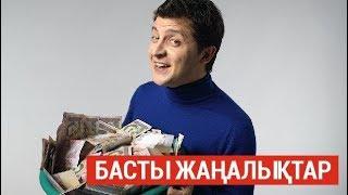 Басты жаңалықтар. 22.05.2019 күнгі шығарылым  Новости Казахстана