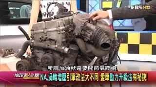 NA.渦輪增壓引擎改法大不同 愛車動力升級法有秘訣